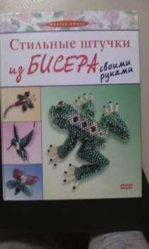 Стильные штучки из бисера своими руками, в Красноярске