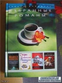 Книга Избранные романы, в Владивостоке