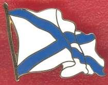 Фрачник Андреевский флаг ВМФ России флот №1, в Орле