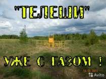 Участок в самом экологически безупречном месте Смоленщины, в Смоленске