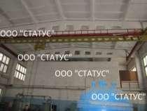 Кран мостовой подвесной однобалочный ООО, в Орле