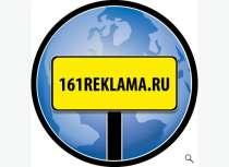 Наружная реклама, в Ростове-на-Дону