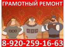 Грамотный ремонт квартиры под ключ в Нижнем Новгороде, в Нижнем Новгороде
