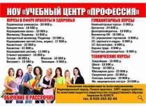 обучение парикмахер, в Ставрополе