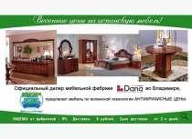 Весенние цены на испанскую мебель!, в Владимире