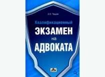 Продам учебное пособие , в Санкт-Петербурге