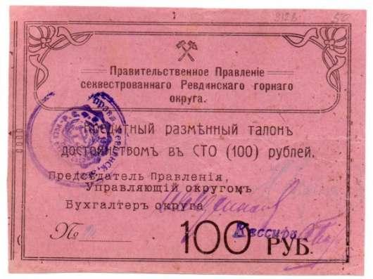 Старые бумажные деньги России и СССР-куплю в Москве Фото 3
