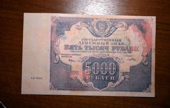 Банкноты России в г. Вологда Фото 5