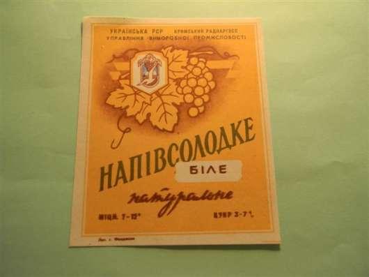 Этикетки Крымские 1949-1965гг, 16 штук, в г. Ереван Фото 2