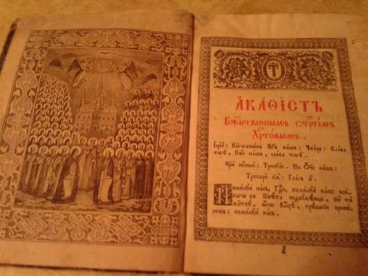 Старинная церковная книга в Ростове-на-Дону Фото 3