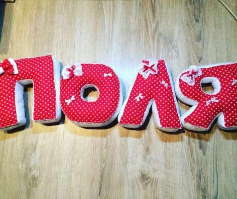 Мягкие буквы подушки для детей и взрослых в Перми Фото 1