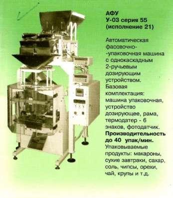 Сушилка, фасовочный аппарат, жаровня и др