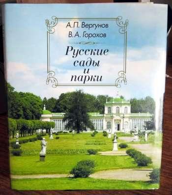 Русские сады и парки