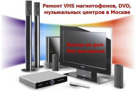 Ремонт магнитофонов vhs, аудио, видео. Выезд