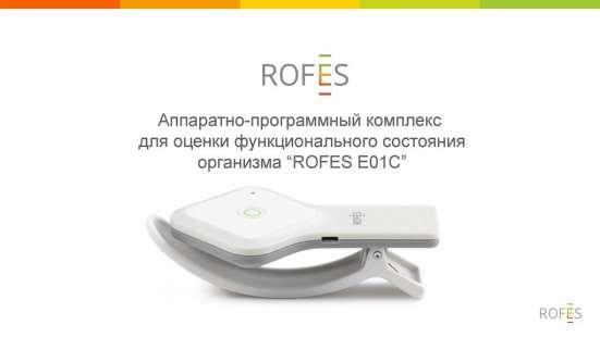 Тестируем организм прибором ROFES бесплатно