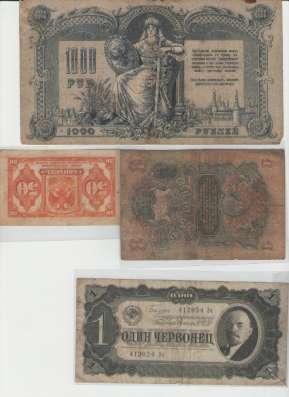 предложу банкноты Россия .РСФСР.и другие