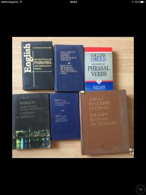 Англо-русские словари