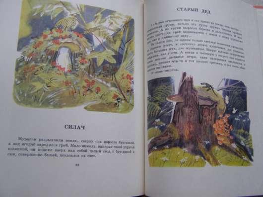Пришвин. Кладовая солнца (книга для детей) в Москве Фото 3