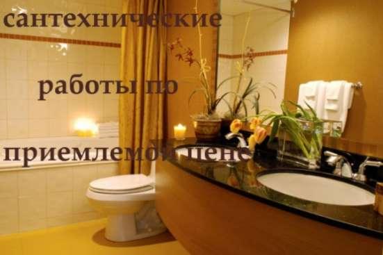 Услуги опытного сантехника в Нижнем Новгороде Фото 1