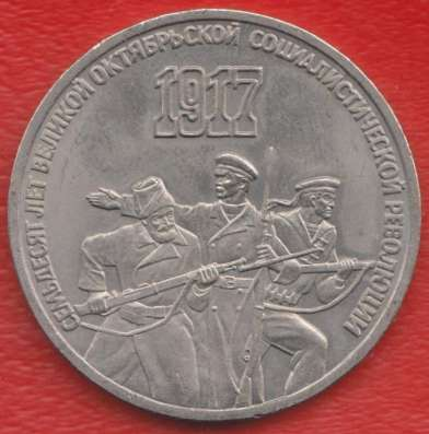 СССР 3 рубля 1987 г. Октябрь 70 лет революции
