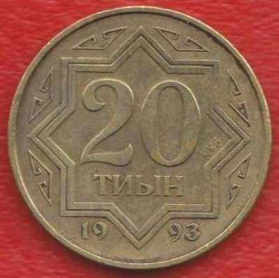 Казахстан 20 тиын 1993 г