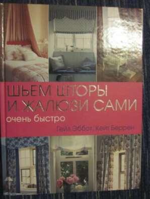 Книги по шитью и вязанию в Томске Фото 4