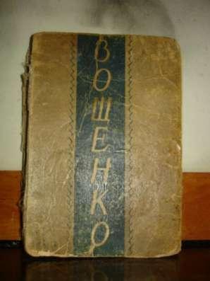 ЗОЩЕНКО.Собр.соч.том1,книга1,2-е изд.,Л-