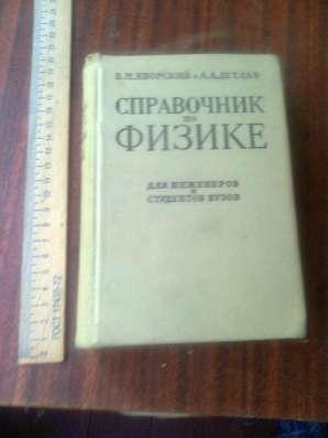 Книги в твёрдом переплете, энциклопедического формата в г. Днепропетровск Фото 1