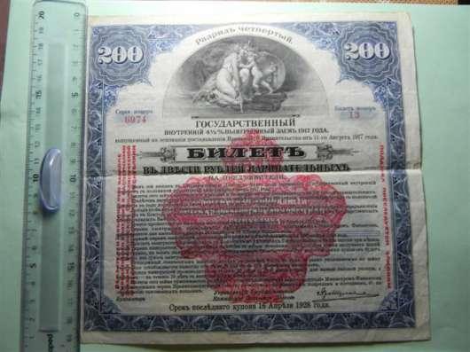 Кратк.обяз-во Гос.каз-а, 1919г. и Гос. Внут. 41/2% выиг.заем в г. Ереван Фото 2
