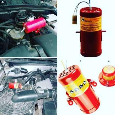 Система автоматического пожаротушения для автомобилей