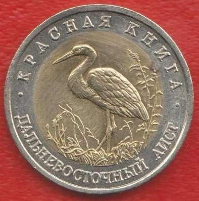 Россия 50 рублей 1993 г. Красная Книга Аист оригинал