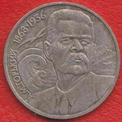 СССР 1 рубль 1988 г Горький