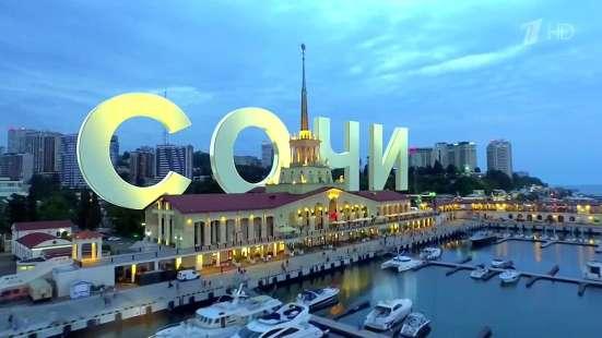 Продажа недвижимости ЧЕЛЯБИНСК-СОЧИ