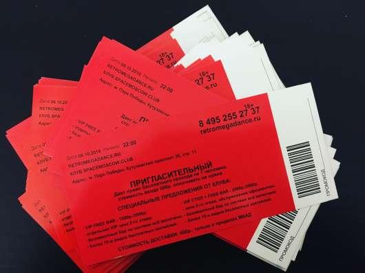 Бесплатные Билеты на вечеринку в Space Moscow в Москве Фото 1