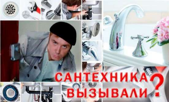 Сантехник на дом в Одинцово