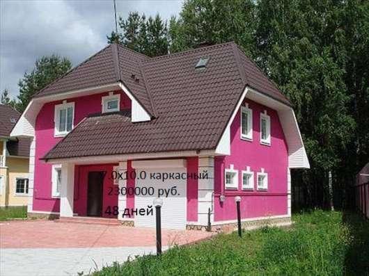 Строим Дома & Бани. Каркасные и из бруса. Недорого
