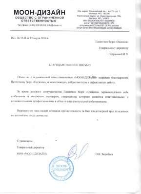 Регистрация товарного знака (логотипа), патентование