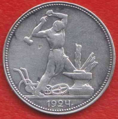СССР полтинник 1924 г. ПЛ 50 копеек серебро №3