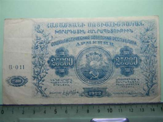Банкноты ССР Армении 1922года-5 штук в г. Ереван Фото 4