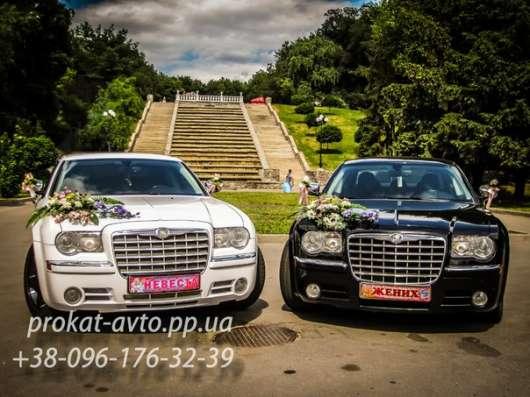 Прокат авто на свадьбу в Харькове