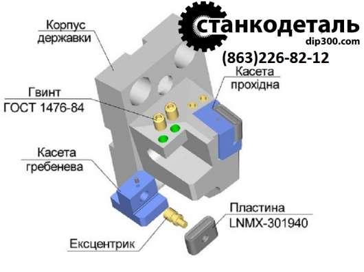 Резцедержатели к колесотокарному станку КЖ1836М