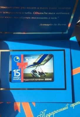 Подарочный сертификат на полет в Москве Фото 1