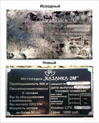 """Шильдик для лодки """"Казанка-2М"""""""