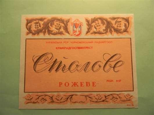 Этикетки Крымские 1957-1965гг, 8 штук, в г. Ереван Фото 4