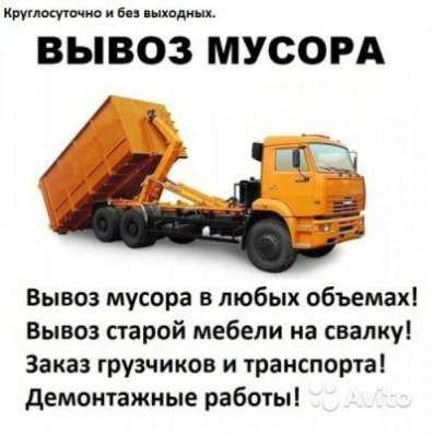 Демонтаж и снос здании,вывоз мусора спецтехника