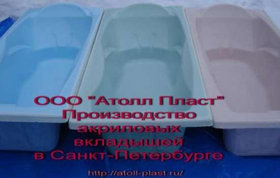 Производство акриловых вкладышей в Санкт-Петербурге Фото 2