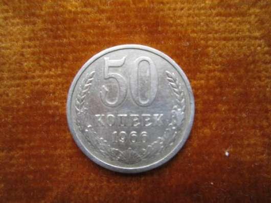 50 коп. 1966 г.