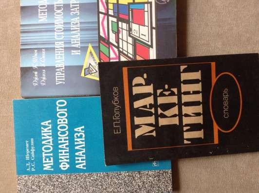 Учебники для студентов в Краснодаре Фото 2
