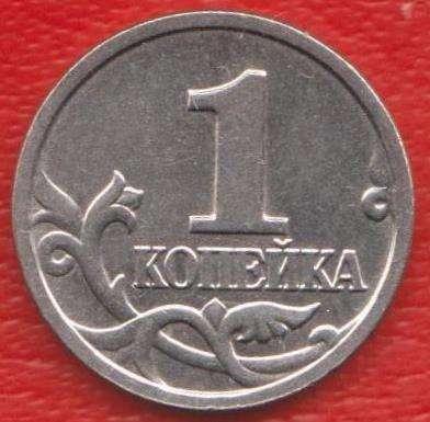 Россия 1 копейка 2003 г. М