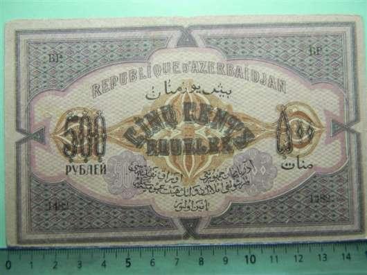 Банкноты  Азербайджанской Республики 1919-20гг.,7 шт.